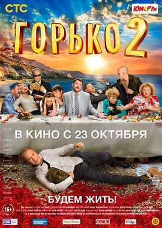 Горько! 2 (2014) WEB-DLRip Скачать Торрент