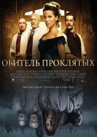 Обитель проклятых (2014) HDRip Скачать Торрент