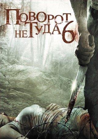 Поворот не туда 6: Последний курорт (2014) HDRip Скачать Торрент