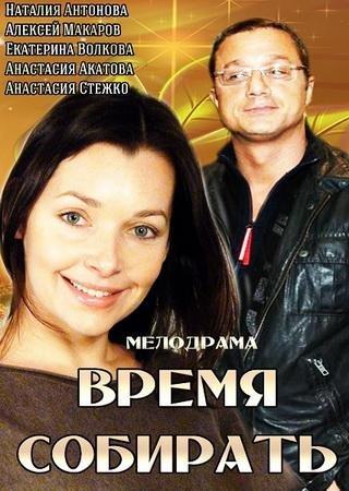 Время собирать (2014) HDTVRip Скачать Торрент