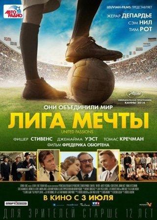 Лига мечты (2014) WEB-DLRip Скачать Торрент