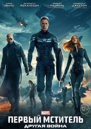 Первый мститель: Другая война (2014) HDRip Скачать Торрент