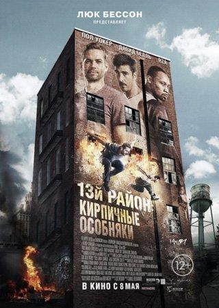 13-й район: Кирпичные особняки (2014) BDRip Скачать Торрент
