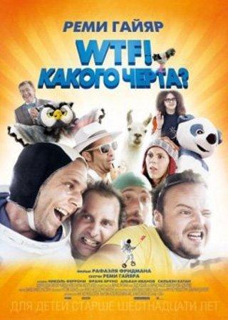 WTF! Какого черта? (2014) DVDRip-AVC Скачать Торрент
