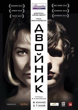 Двойник (2013) BDRip-AVC Скачать Торрент