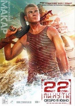 22 минуты (2014) HDRip