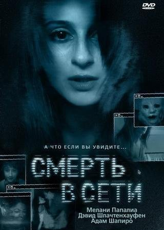 Смерть в сети (2013) DVDRip Скачать Торрент