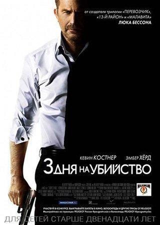 3 дня на убийство (2014) HDRip Скачать Торрент