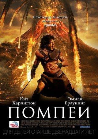 Помпеи (2014) HDRip Скачать Торрент