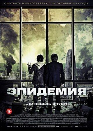 Эпидемия (2013) HDRip Скачать Торрент