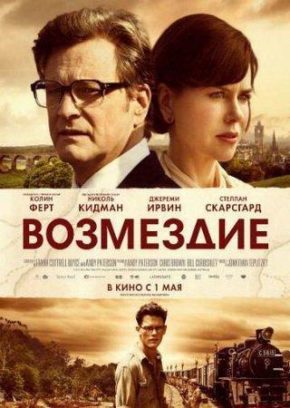 Возмездие (2013) BDRip 720p Скачать Торрент