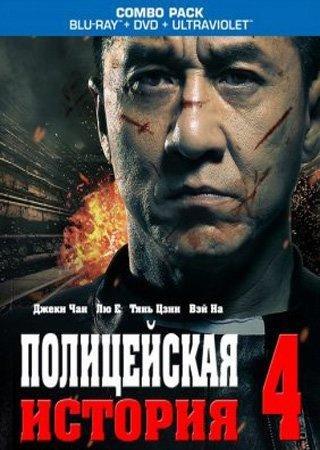 Полицейская история 4 (2013) HDTVRip Скачать Торрент