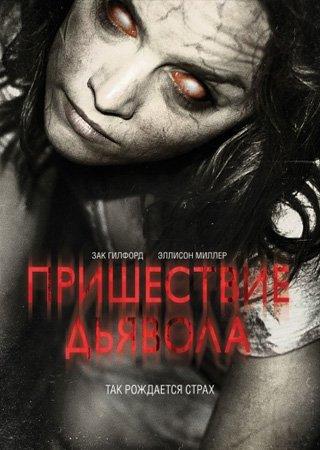 Пришествие Дьявола (2014) BDRip 720p Скачать Торрент
