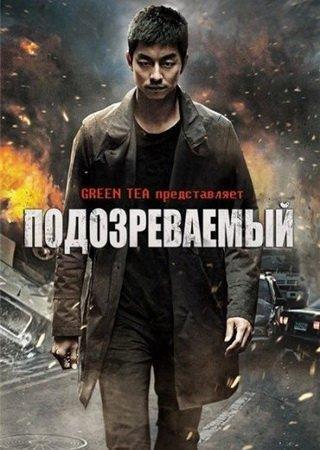 Подозреваемый (2013) HDTVRip Скачать Торрент