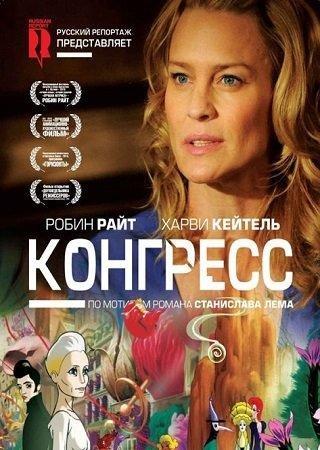 Конгресс (2013) BDRip 720p Скачать Торрент
