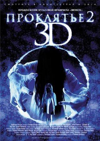 Проклятье 3D 2 (2013) BDRip 1080p Скачать Торрент