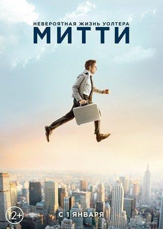 Невероятная жизнь Уолтера Митти (2013) HDRip Скачать Торрент