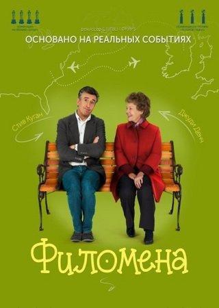 Филомена (2013) BDRip-AVC Скачать Торрент