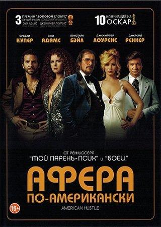 Афера по-американски (2013) BDRip Скачать Торрент