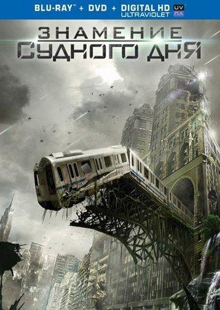 Знамение Судного дня (2012) BDRip-AVC