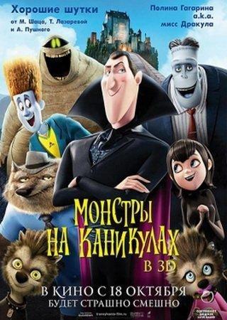 Монстры на каникулах (2012) BDRip Скачать Торрент