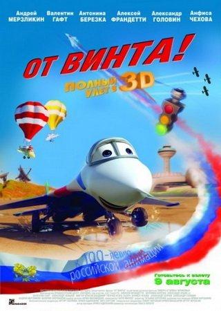 От винта 3D (2012) BDRip Скачать Торрент