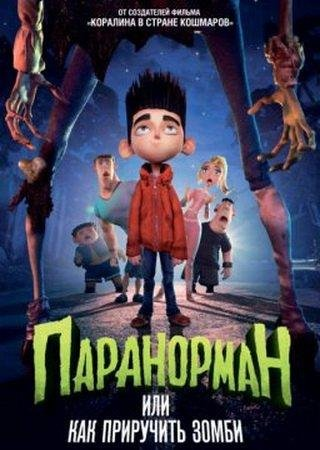 Паранорман, или Как приручить зомби (2012) BDRip Скачать Торрент