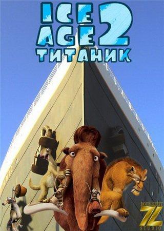 Ледниковый период 2: Титаник (2006) (2012) DVDRip Скачать Торрент
