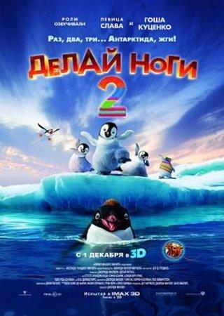 Делай ноги 2 (2011) BDRip Скачать Торрент
