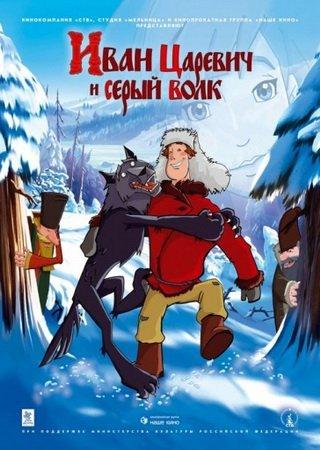 Иван Царевич и Серый Волк (2011) BDRip Скачать Торрент