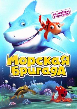 Морская бригада (2011) DVDRip Скачать Торрент