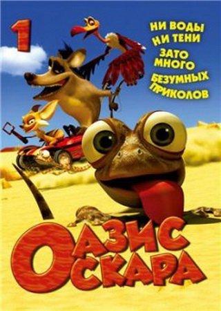 Оазис Оскара (2011) DVDRip