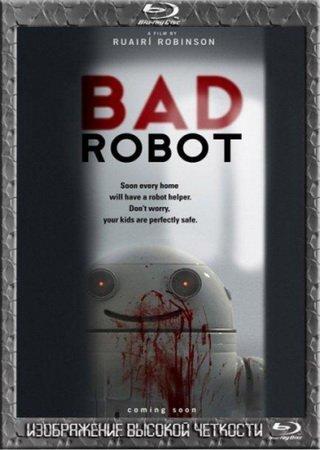 Блинки / Плохой Робот (2011) BDRip 1080p Скачать Торрент
