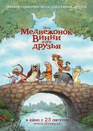 Медвежонок Винни и его друзья (2011) BDRip Скачать Торрент