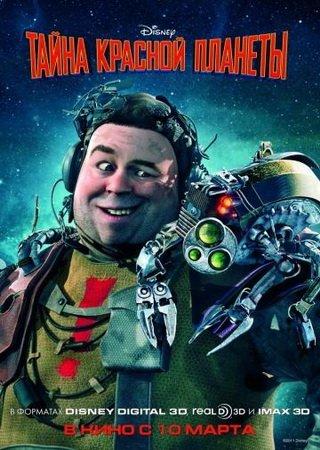 Тайна красной планеты (2011) BDRip Скачать Торрент