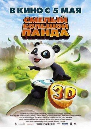 Смелый большой панда (2011) HDRip Скачать Торрент
