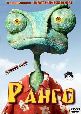 Ранго (2011) HDRip Скачать Торрент