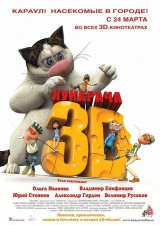 Кукарача 3D (2011) DVDRip