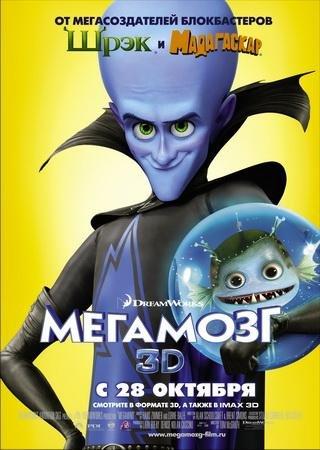 Мегамозг (2010) BDRip Скачать Торрент