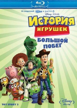 История игрушек: Большой побег (2010) BDRip Скачать Торрент