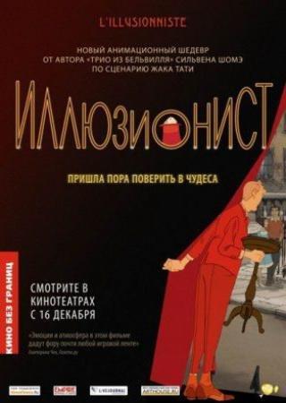 Иллюзионист (2010) HDRip Скачать Торрент