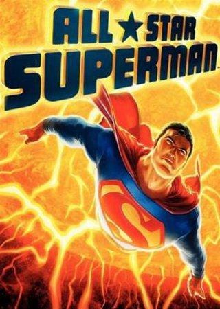 Сверхновый Супермен (2011) HDRip-AVC