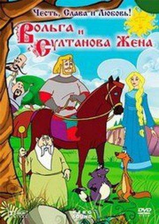 Вольга и султанова жена (2010) DVDRip Скачать Торрент