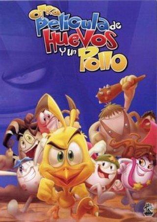 Приключения яиц и цыпленка (2009) DVDRip Скачать Торрент