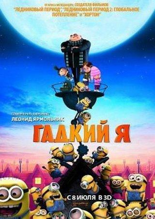 Гадкий я (2010) BDRip-AVC Скачать Торрент