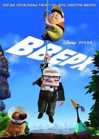 Вверх (2009) BDRip Скачать Торрент