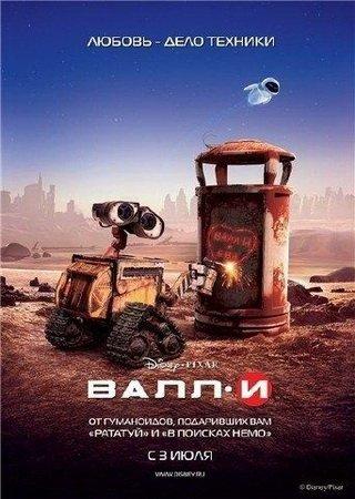 ВАЛЛ·И (2008) HDRip Скачать Торрент