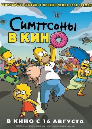 Симпсоны в кино (2007) BDRip Скачать Торрент