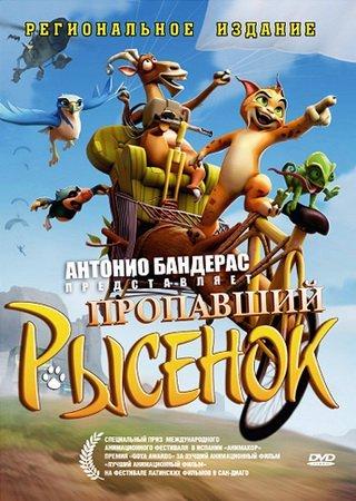 Пропавший рысенок (2008) BDRip Скачать Торрент