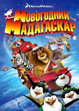 Рождественский Мадагаскар / Новогодний Мадагаскар (2009 ... Скачать Торрент